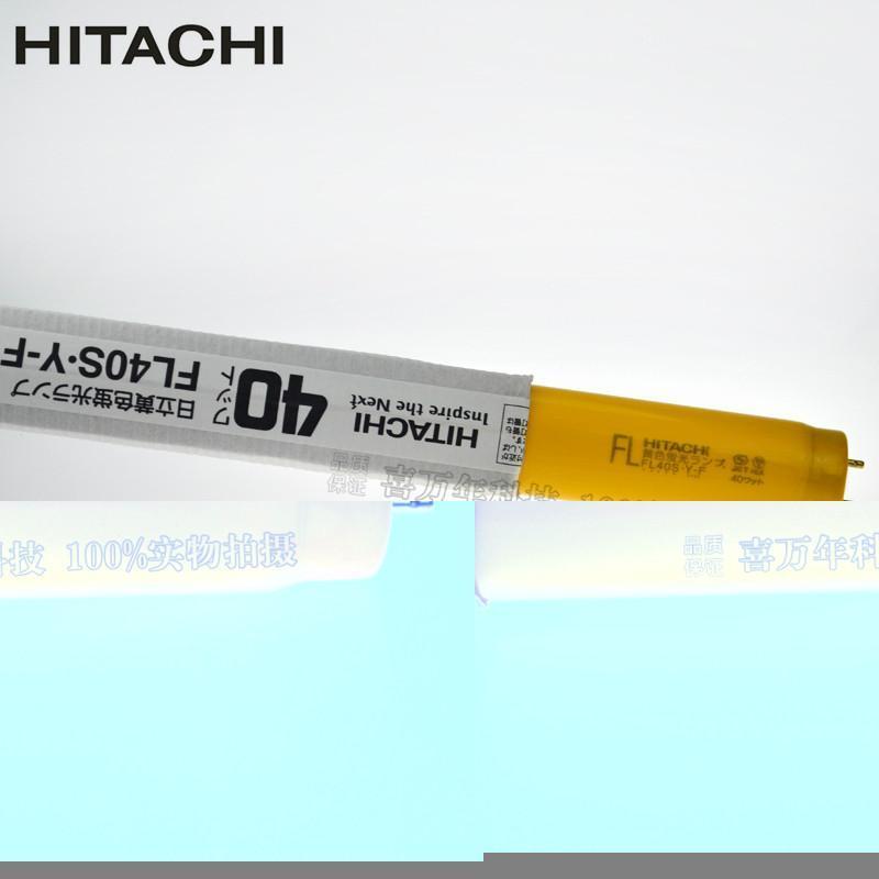 HITACHI/日立防曝光灯管 FL40S.Y-F 3
