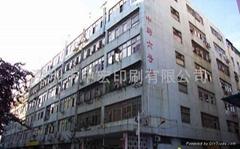 深圳市中宏印刷有限公司