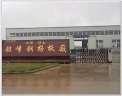 安平縣超峰金屬制品有限公司
