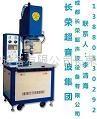 重庆超声波塑料焊接机