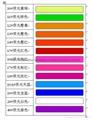 荧光透明色精 1