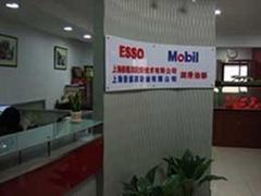 上海榮誠潤滑油有限公司