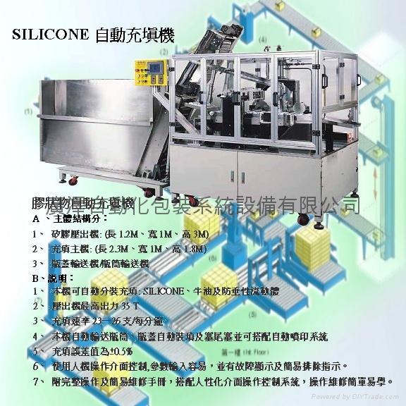 SILICONE 1
