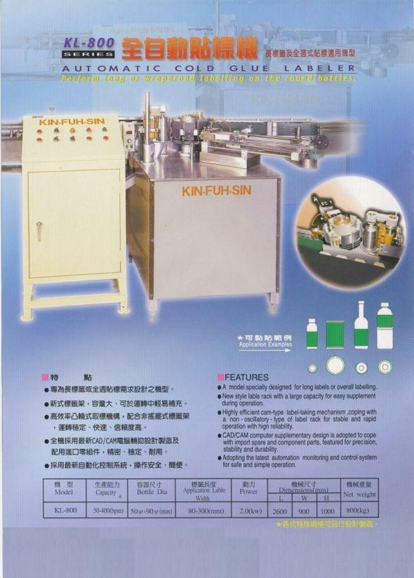 Automatic Cold Glue Labeling Machine 1