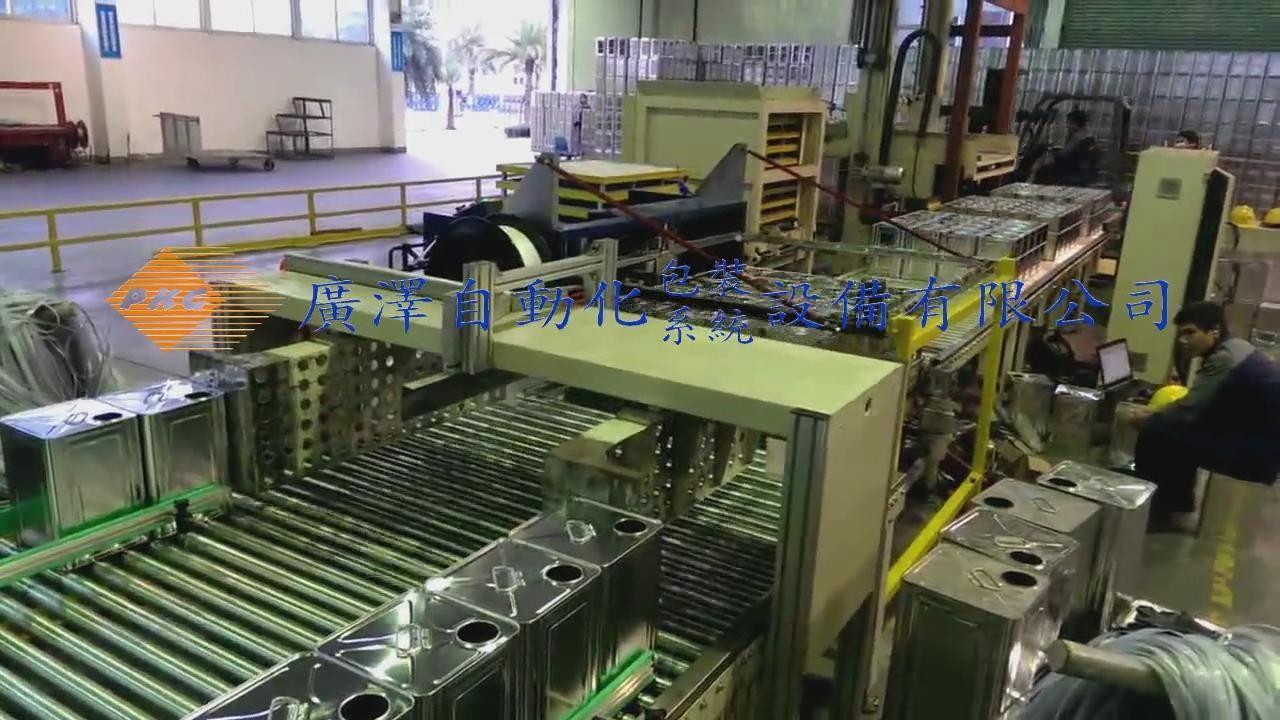 18L鐵桶全自動並桶捆包碼垛包裝線 3