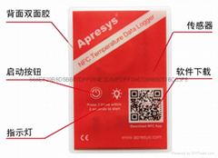 NFC一次性标签温度记录仪药品冷链包冷链箱运输专用