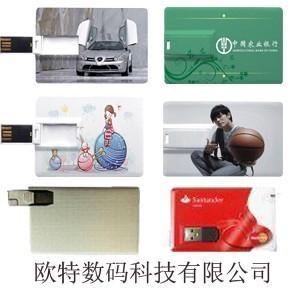 卡片U盘生产商 1