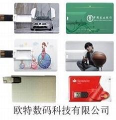卡片U盘生产商