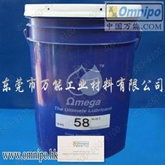 美国欧米茄OMEGA58润滑脂