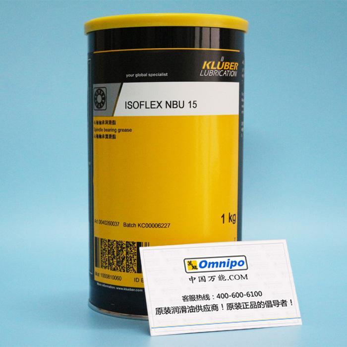 德国克鲁勃KLUBER ISOFLEX NBU 15 高速轴承润滑脂 丝杆油脂 1