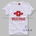 洛阳文化衫 郑州广告衫 班服设计2015图 2