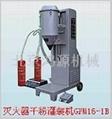 GFM16-1B型半自动干粉灌