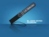 高灵敏手持金属探测器 (BL-J2000)