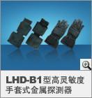 高靈敏度手套式金屬探測器 (LHD-B1) 1
