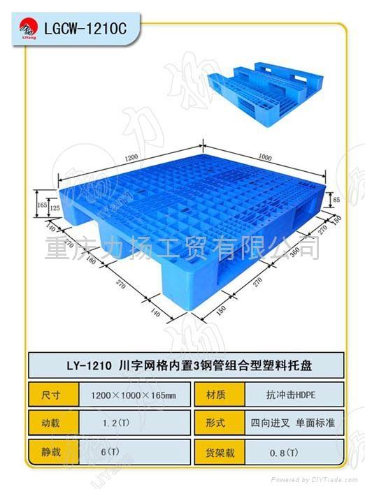 塑料托盘田字网格型1100MM 3