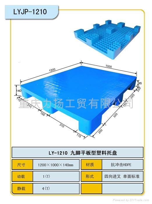 重庆聚乙稀塑料托盘型号1300*1100 1400*1600 4