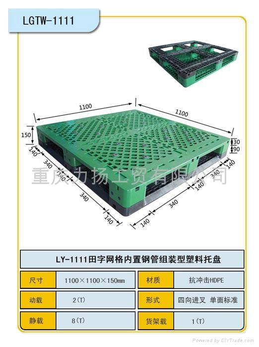 塑料托盘田字网格型1100MM 5