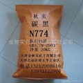 供应橡胶炭黑N774