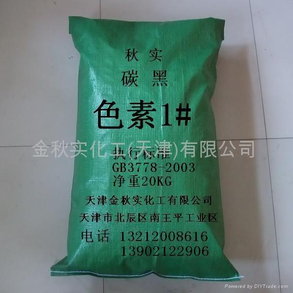 供应色素炭黑C311 4