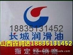 山西46#68抗磨液压油正品批发库存优惠价