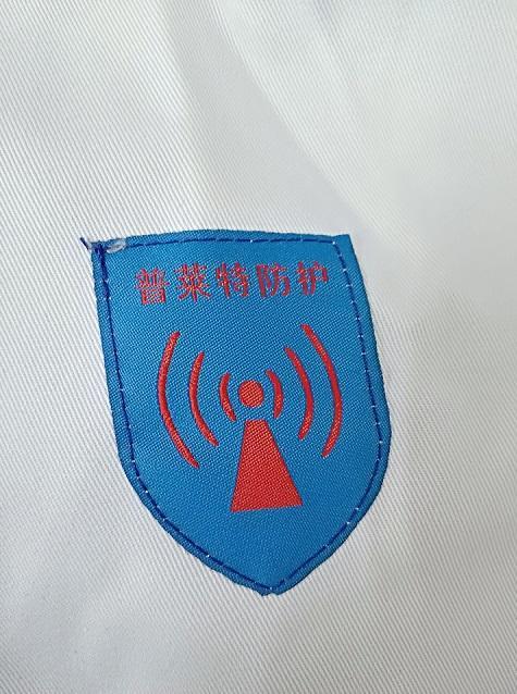 醫院微波理療室防微波射頻輻射防護服 3