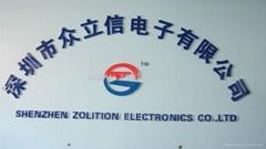 深圳市眾立信電子有限公司
