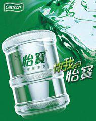 廣州怡寶桶裝水送水