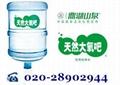天然大氧吧桶裝水