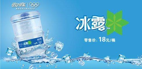 冰露桶裝水 4