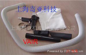 緯爾VAIR氣動吸塵槍 1