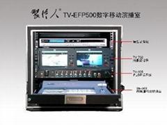 TV-EFP500箱載數字移動演播室
