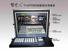 TV-EFP800数字移动演播室