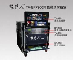 TV-EFP900箱载数字移动演播室