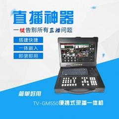 簡單好用!TV-GM550錄播一體機!