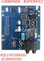 電子產品SMT配套代料加工 1