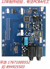 電子產品SMT配套代料加工
