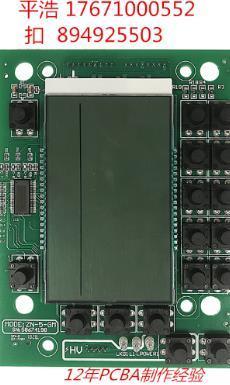 電子產品SMT配套代料加工 2