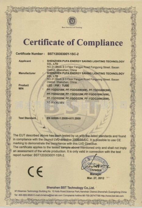 CE EMC Certificate LED Tube