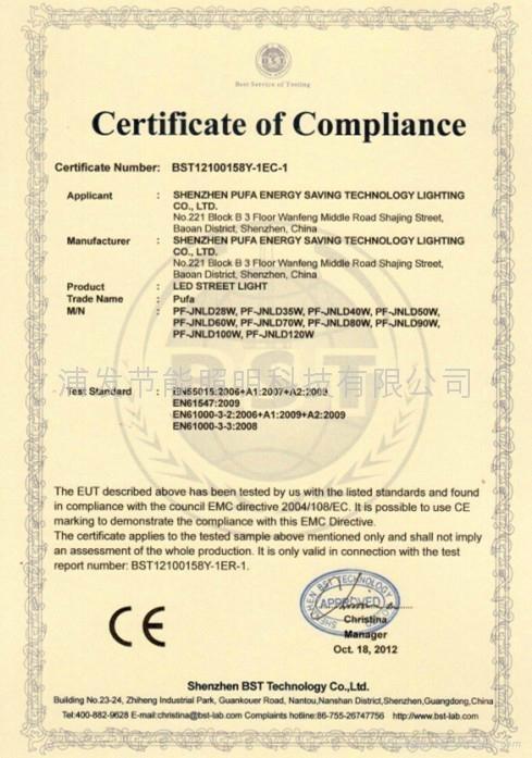 CE EMC Certificate LED Street Lamp