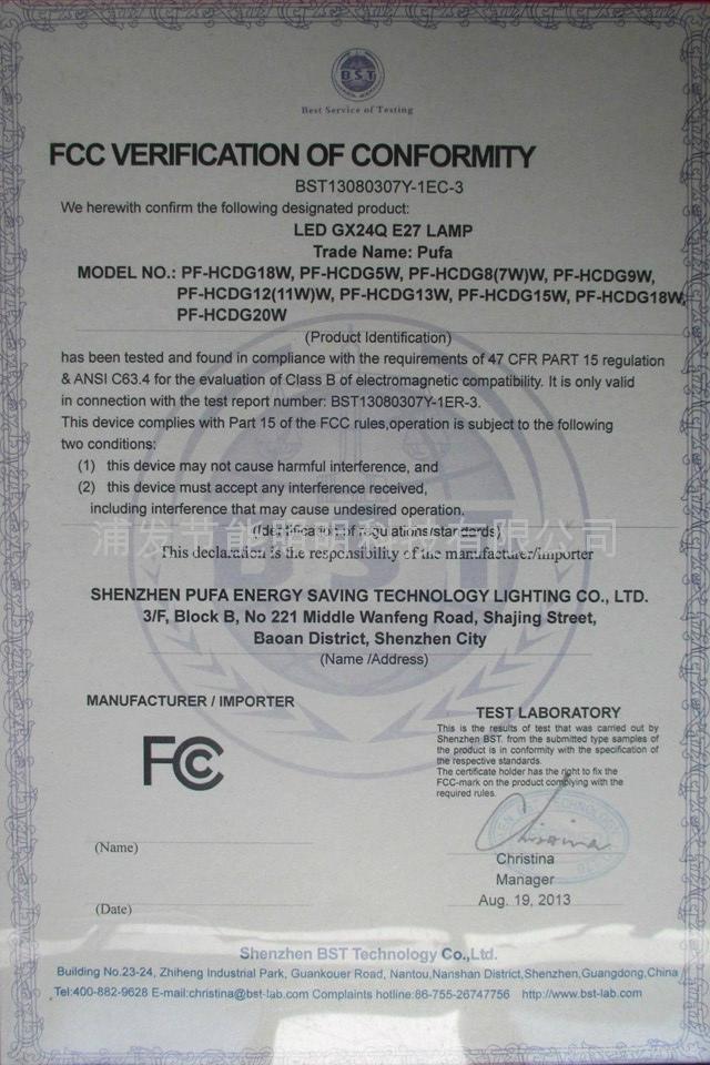 RoHS Certificate LED GX24