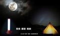 LED Mobile Multi-function warning lights SOS 10