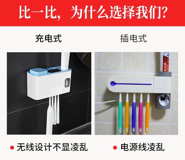 多功能牙刷杀菌消毒灯免打孔收纳盒 9