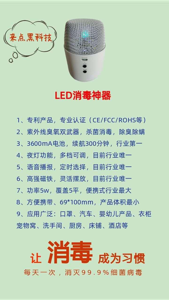 便携式语言播报定时可充电大电池使用时间长紫外线杀菌灯C4 11