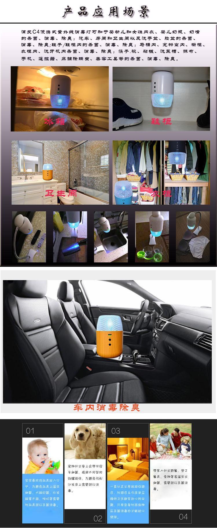 便攜紫外線家用廚房衛生間衣櫃冰箱汽車用臭氧紫外線滅菌燈 9