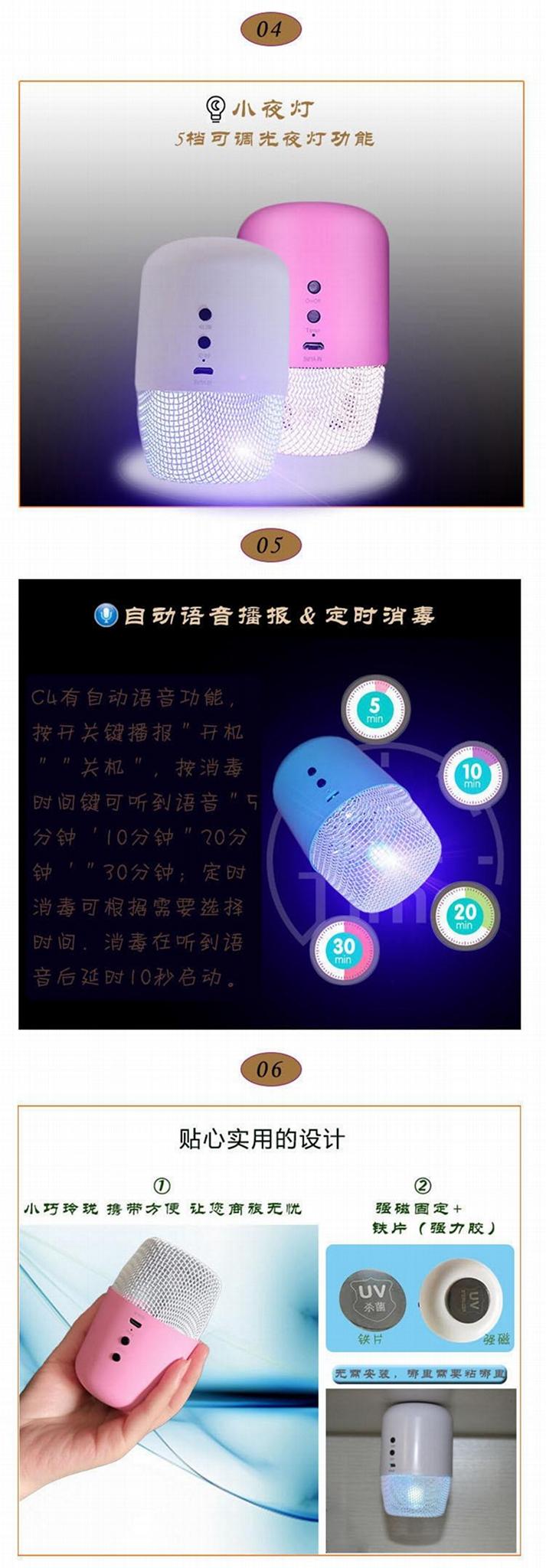 無線遙控居家冰箱汽車用小面積臭氧除臭紫外線滅菌燈 17
