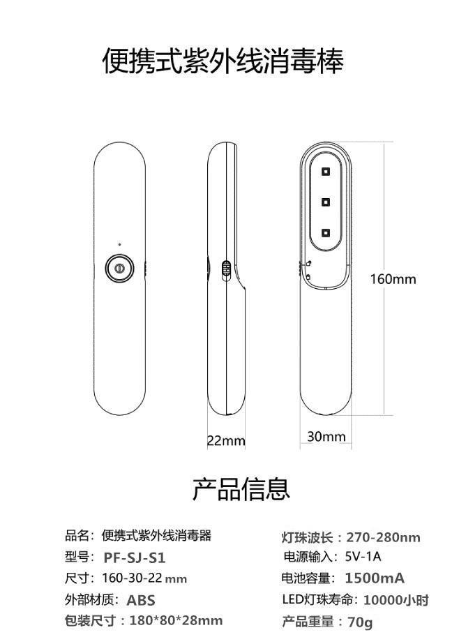 LED家用殺菌棒UV紫外線除螨電梯手機鍵盤玩具汽車觸摸便攜消毒棒 7