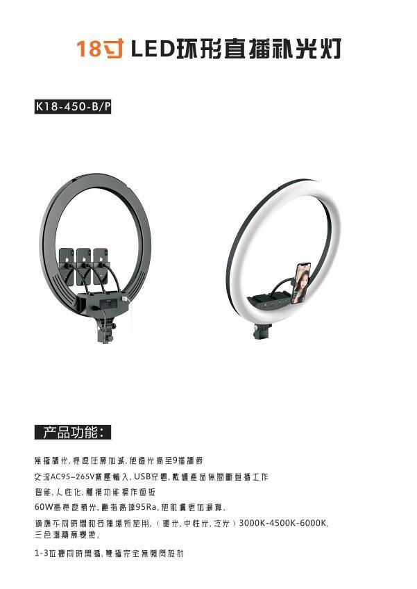 新款熱銷18寸led環形直播燈美顏手機拍照主播攝影補光燈設備 2