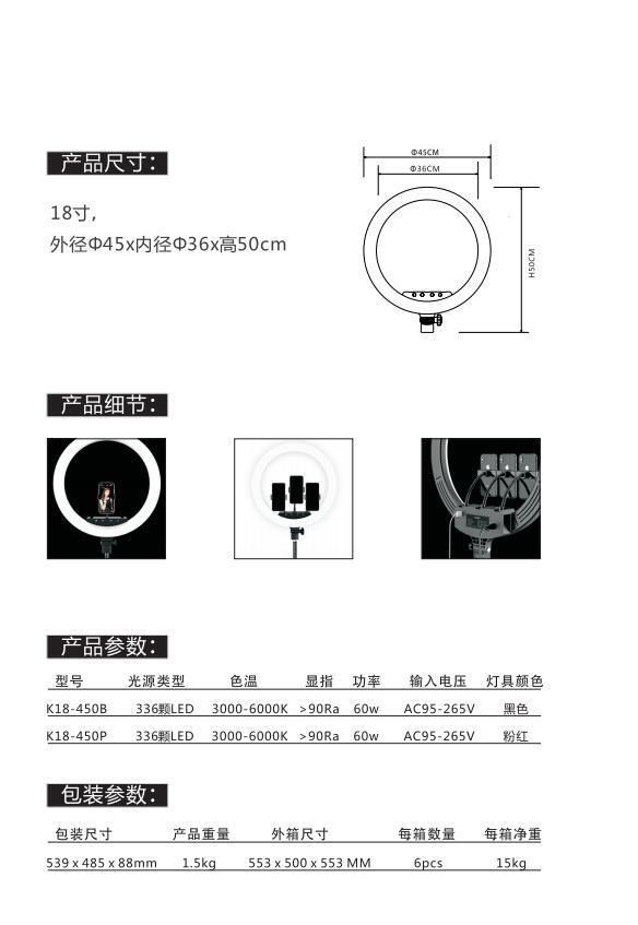 新款熱銷18寸led環形直播燈美顏手機拍照主播攝影補光燈設備 3