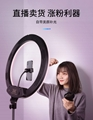 新款熱銷18寸led環形直播燈美顏手機拍照主播攝影補光燈設備 9