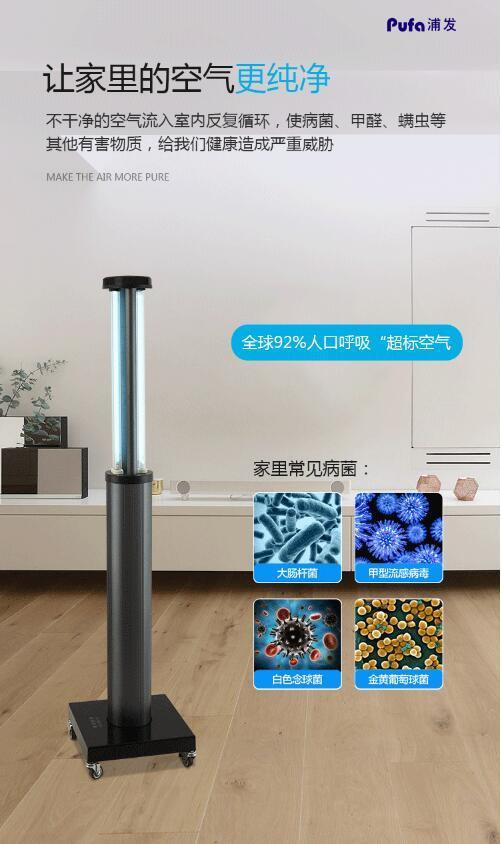 移動式醫院學校辦公室臥室手推紫外線殺菌車 5